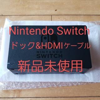 Nintendo Switch - Nintendo Switch ドック+hdmiケーブル