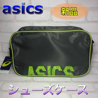 アシックス(asics)のasics アシックス シューズケース グレー×ライム(その他)