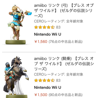 ニンテンドウ(任天堂)のamiibo リンク ブレス オブ ザ ワイルド ゼルダの伝説 2台セット(ゲームキャラクター)