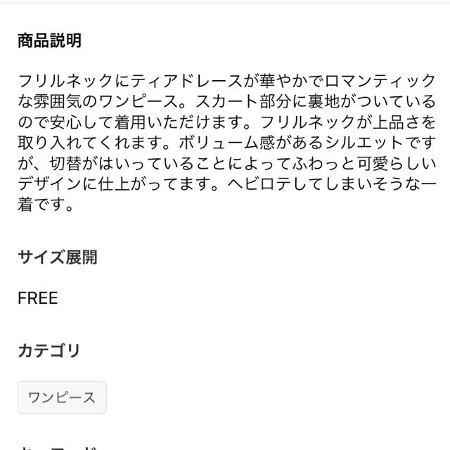merlot(メルロー)のメルロー  merlot  新品未使用 フリルネックワンピース 本日限定お値下げ レディースのワンピース(ロングワンピース/マキシワンピース)の商品写真
