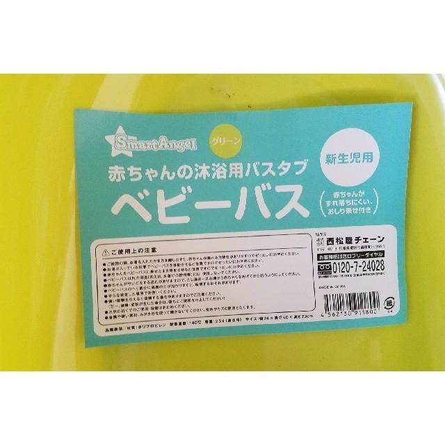 西松屋(ニシマツヤ)の新品 ベビーバス 西松屋 バスチェア グリーン キッズ/ベビー/マタニティの洗浄/衛生用品(その他)の商品写真