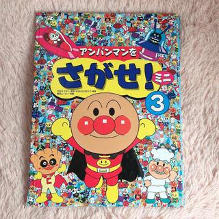 アンパンマン - 絵本 【アンパンマンをさがせ】