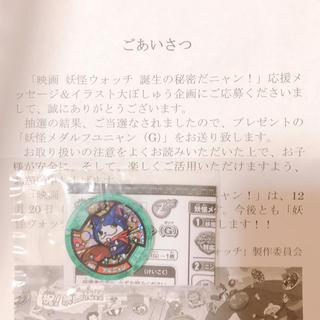 バンダイ(BANDAI)の妖怪ウォッチ フユニャン メダル 当選品(キャラクターグッズ)