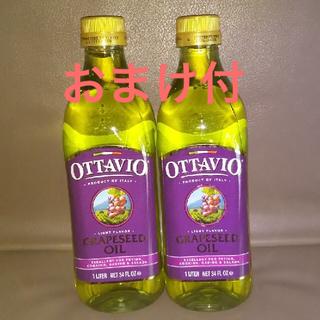 コストコ(コストコ)のコストコ OTTAVIO オッタビ グレープシードオイル 2本(調味料)