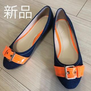 新品★フラットシューズ バレエシューズ  オレンジ 23cm(バレエシューズ)