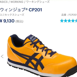 asics - asics ローカット安全靴 26.5
