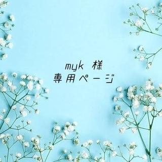 myk 様 専用ページ (外出用品)