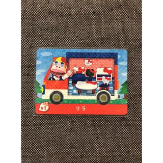 ニンテンドー3DS(ニンテンドー3DS)のどうぶつの森 amiibo カード サンリオ リラ アミーボ a48(その他)
