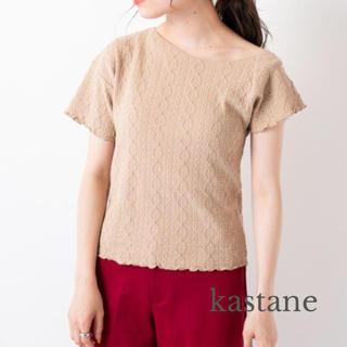 カスタネ(Kastane)のカスタネ ワンショルダー Tシャツ(Tシャツ(半袖/袖なし))