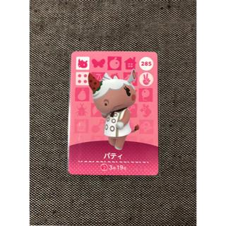 ニンテンドー3DS(ニンテンドー3DS)の美品 どうぶつの森 amiibo カード 285 パティ アミーボ a32(その他)