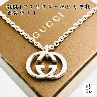 Gucci - 【未使用同様】GUCCI WGロゴ ネックレス ペンダント男女兼用 SV925