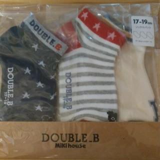 ダブルビー(DOUBLE.B)の新品未使用ミキハウスDOUBLE.Bソックスパック17~19(靴下/タイツ)