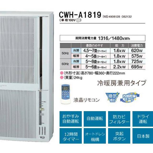 コロナ(コロナ)のCORONA ウインドエアコン 冷暖房兼用 取付枠 スマホ/家電/カメラの冷暖房/空調(エアコン)の商品写真
