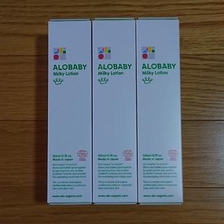 ALOBABY アロベビー ミルクローション(ベビーローション)3本セット