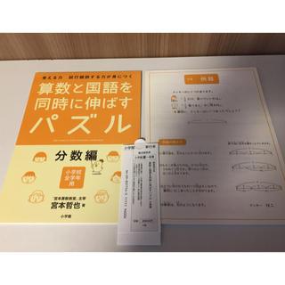 小学館 - 算数と国語を同時に伸ばすパズル 分数編