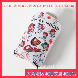 アズールバイマウジー(AZUL by moussy)の広島東洋カープ × AZUL BY MOUSSY ペットボトルホルダー(その他)
