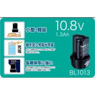 マキタ(Makita)のマキタ バッテリーBL1013 新品(バッテリー/充電器)