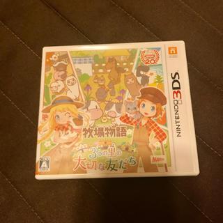 ニンテンドー3DS - 3DS ソフト 牧場物語 3つの里の大切な友だち