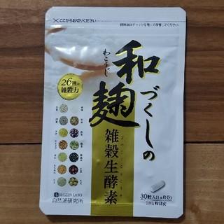 未開封♡和麹づくしの雑穀生酵素(ダイエット食品)