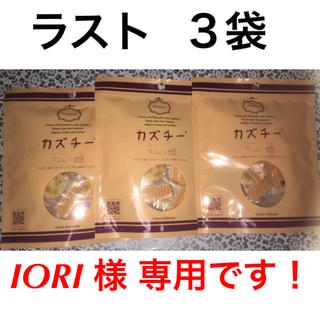 【IORI 様 専用】カズチー  3袋  井原水産    今月ラストです!