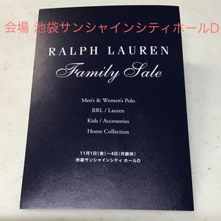 ラルフローレン(Ralph Lauren)のラルフローレン ファミリーセール 招待はがき(ショッピング)