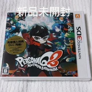 ニンテンドー3DS - 新品未開封【3DS】ペルソナQ2 ニュー シネマ ラビリンス