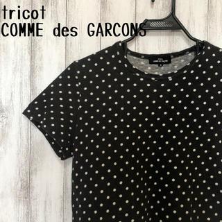 COMME des GARCONS - ★夏物処分セール★ tricot COMME des GARCONS Tシャツ