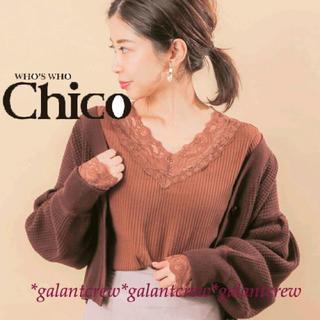 who's who Chico - 【新品】who'swhoChicoフーズフーチコ★カップ付レースロンT★茶