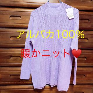 【タグ付き新品❤️】アルパカ ニット✨3L 軽くて暖かい 冬物 セーター(ニット/セーター)