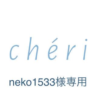 neko1533様専用(その他)