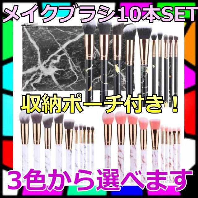 大人気 大理石デザイン メイクブラシセット 10本 ピンク ポーチなし コスメ/美容のキット/セット(コフレ/メイクアップセット)の商品写真