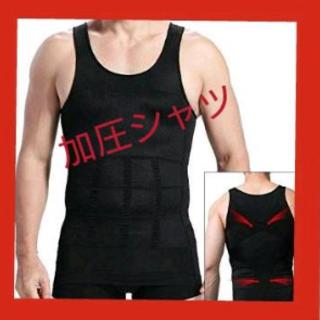 ☆ 加圧インナー ブラック 加圧シャツ XLサイズ 加圧トレーニング