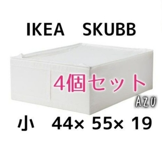 IKEA - 新品未開封★ IKEA イケア ★ SKUBB  収納ケース 小サイズ 4セット