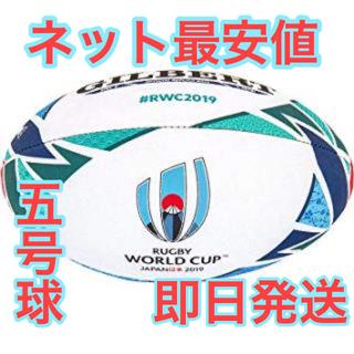 ラグビー  ワールドカップ ボール 5号球 レプリカ RWC2019