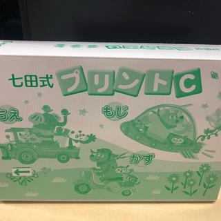 七田プリントC これが出来たら凄い!