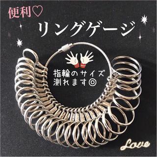 リングゲージ♡簡単!指輪 サイズ測定♡指輪のサイズ♡リング(リング(指輪))