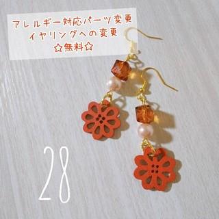 【28】フラワーピアス イヤリング テラコッタ