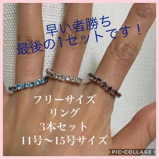 リング 3連 3本セット プチプラ フリーサイズ  新品 大きめ ゴム 11〜(リング(指輪))