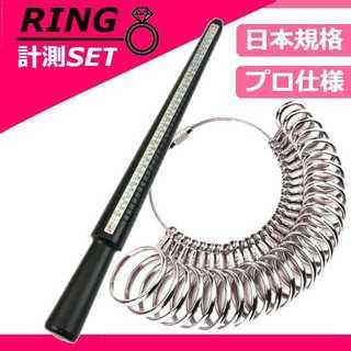 RINGゲージSET リングゲージ リングゲージ棒 リング 日本規格(リング(指輪))