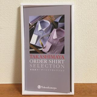 高島屋 オーダーシャツ  ワイシャツお仕立券(シャツ)