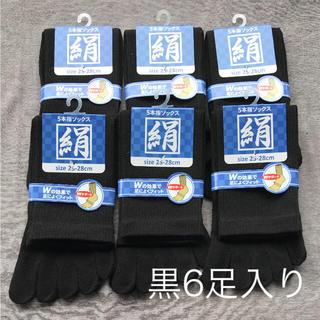綿絹五本指ソックス25~28cm黒6足入り(ソックス)