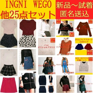 イング(INGNI)のレディース ブランド服 トップス スカート 25点 セット まとめ売り 大量(セット/コーデ)