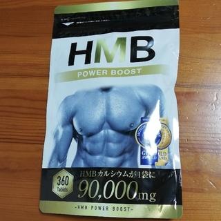 HMB サプリメント  POWER BOOST