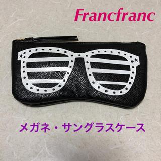 フランフラン(Francfranc)のFrancfrancメガネケース 新品・未使用タグ付き(サングラス/メガネ)