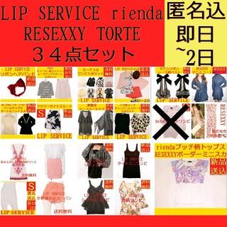 リップサービス(LIP SERVICE)のLIP SERVICE 他 レディース 34点 セット まとめ売り 大量(セット/コーデ)