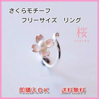 超レア♪癒し系 桜 さくら フラワー モチーフ リング フリーサイズ(リング(指輪))