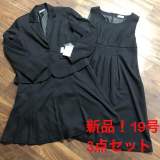 ソワール(SOIR)の新品!フォーマルスーツ レディース 19号 リクルート 卒業式 大きいサイズ(スーツ)