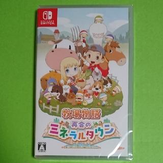 ニンテンドースイッチ(Nintendo Switch)の牧場物語 再会のミネラルタウン(家庭用ゲームソフト)