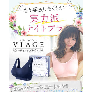 Viage ナイトブラ 新品未使用 M ブラック(ブラ)