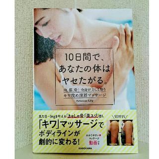 角川書店 - 10日間で、あなたの体はヤセたがる。 肉、筋、骨! 全身が美しく整うキワ攻め深…